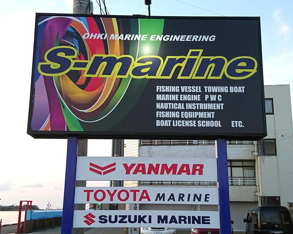 看板:S-marine