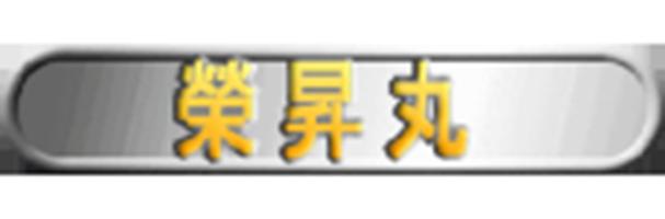 三国町・崎港 6CA-GT「だい15えいしょうまる」